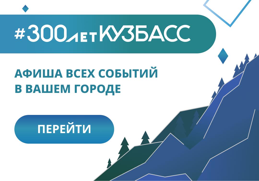300_лет_Кузбасс