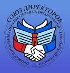 Некоммерческая организация «Союз директоров профессиональных ьобразовательных организаций Кемеровской области»